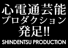 SDP-SHINDENTSU PRODUCTION